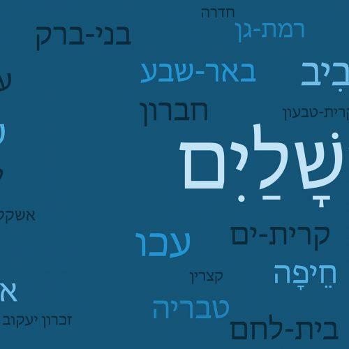 Curso de Hebraico Moderno